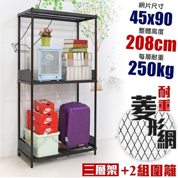 【居家cheaper】45X90X208CM耐重菱形網三層架+2組圍籬 (鞋架/貨架/工作臺/鐵架/收納架)