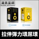 日本 EXE 軟QQ彈力環 硬梆梆彈力環 | 穿戴套環 陰莖屌環 持久硬度敏感海綿體充血龜頭飽滿