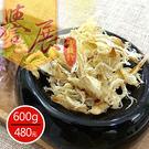 【譽展蜜餞】碳烤魷魚絲600g/480元...