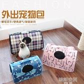 貓包外出便攜手提可折疊箱寵物貓咪單肩斜跨背包狗狗外出包大號袋 【韓語空間】