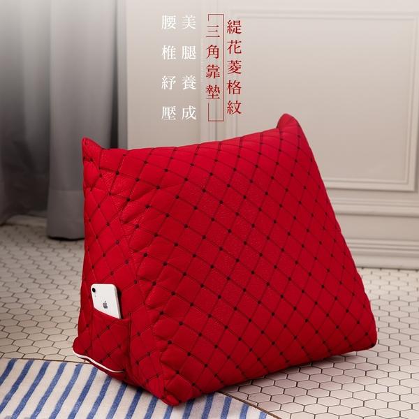 記憶芯三角靠墊 緹花菱格面 台灣製造 三角沙發 床上抬腿/背靠枕- 碧璽紅【金大器】
