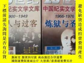 二手書博民逛書店罕見(20世紀中國紀實文學文庫1976-1999)煉獄與神火Y1