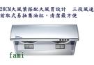 莊頭北 斜背式排油煙機 產品型號1:TR-5396C(90㎝)