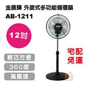 金展輝 12吋外旋式多功能循環扇 AB-1211 三段速八方吹工業扇 電風扇