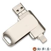 隨身碟U盤64G手機電腦蘋果安卓TYPE-C通用多接口【淘夢屋】