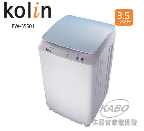 【佳麗寶】-(歌林Kolin)3.5kg單槽迷你洗衣機BW-35S01