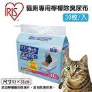 *WANG*IRIS《貓廁專用檸檬除臭尿布-30入》貓咪專用【IR-TIH-30C】