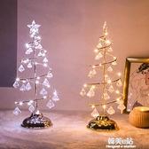 聖誕節裝飾網紅聖誕樹擺件家用小型迷你桌面樹燈ins擺件diy燈飾 韓美e站