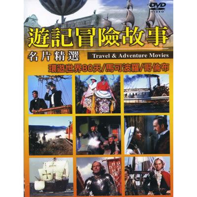 遊記冒險故事名片精選DVD 環遊世界80天/馬可波羅/哥倫布