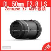 DJI Zenmuse X7 鏡頭 DL 50mm F2.8 LS ASPH 鏡頭  為專用鏡頭 清晰高品質