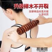 經絡瑜伽棒全身按摩器木質滾輪按摩錘