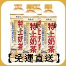 免運費-御茶園特上奶茶 550ml -1箱(24入)【合迷雅好物超級商城】