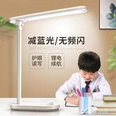 LED護眼臺燈充電學習書桌大學生宿舍寢室折疊臥室床頭讀書燈 樂芙美鞋