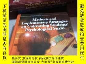 二手書博民逛書店Methods罕見and Implementary Strate