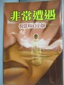 【書寶二手書T8/一般小說_GCU】倪匡科幻小說118:非常遭遇_倪匡