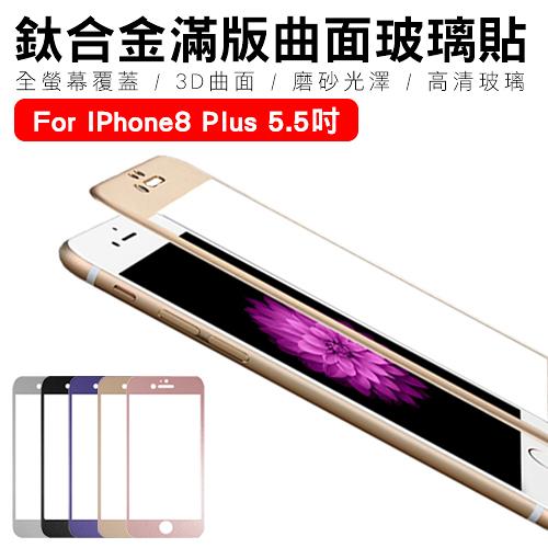 【marsfun火星樂】鈦合金全滿版曲面玻璃 iPhone8 Plus 鋼化玻璃貼 5.5 吋 3D滿屏 磨砂 鋼化膜 玻璃貼