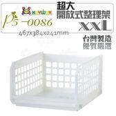 【九元生活百貨】聯府 P5-0086 超大開放式整理架/XXL 組合架 層疊架 P50086