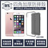 【MK馬克】APPLE iPhone 6 6S Plus 四角加厚軍規等級氣囊防摔殼 第四代氣墊空壓保護殼 手機殼 iPhone6 i6