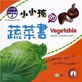 小小孩的蔬菜書 (二版)(B0258-4)