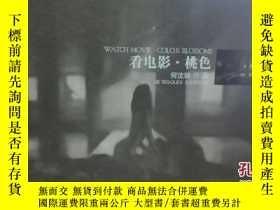 二手書博民逛書店看電影·桃色:何汶玦作品:He罕見Wenjues exhibit