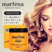 marfena 日系米菲納 專業沙龍級護髮 850ml【櫻桃飾品】【29401】