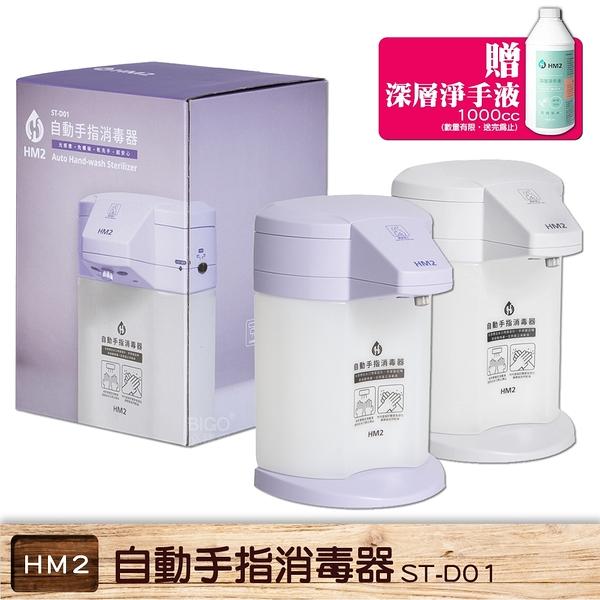 加碼送深層淨手液「HM2」自動手指消毒器 -台灣製造- 感應式 洗手器 酒精機 消毒抗菌 手部清潔