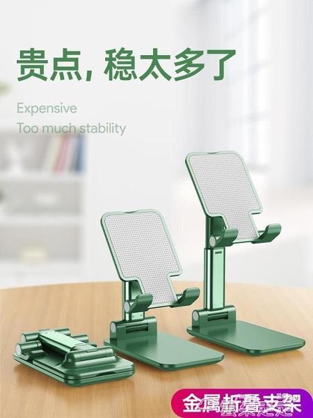 手機支架桌面懶人直播平板電腦iPad床頭萬能通用支撐架pad折疊升降多功能伸縮可調節 雲朵