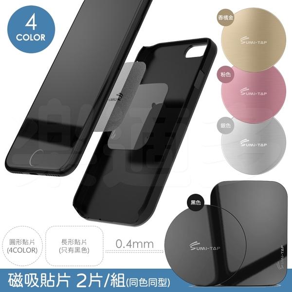 【磁吸貼片】磁吸手機架磁吸貼片 STM4760