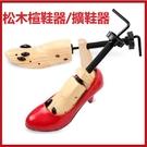松木鞋子擴大器 鞋子增長 鞋頭擴寬 鞋子偏小/磨脚 (1只)【AF02169】i-style居家生活
