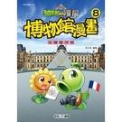植物大戰殭屍(博物館漫畫8)法國羅浮宮