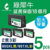 綠犀牛 for HP NO.950XL+NO.951XL / 2黑3彩超值組 (CN045AA~CN048AA) 高容量環保墨水匣