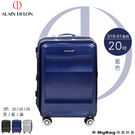 ALAIN DELON 亞蘭德倫 行李箱 登機箱 20吋 藍色 極致碳纖維紋系列旅行箱 319-0120-03 MyBag得意時袋
