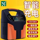 【快出】汽車電瓶充電器12v24v伏摩托車蓄電池全智慧純銅修復大功率充電機