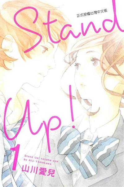 (二手書)Stand Up!(1)