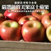 每顆32元起【果之蔬-全省免運】美國富士蘋果X1箱12顆【150G±10%/顆】