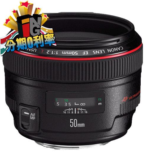 【24期0利率】贈德國UV鏡 CANON EF 50mm f/1.2L USM 佳能公司貨 大光圈人像鏡 F1.2 L