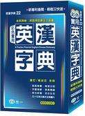 書立得-彩色實用英漢字典:32K+黑皮精裝版(C54041)
