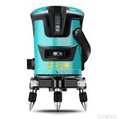 綠光水平儀藍光高精度自動打線紅外線235線激光平水儀投線儀 DF 交換禮物