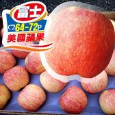 【屏聚美食】美國華盛頓富士蘋果20kg/64-72顆