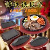 鑄鐵圓形鐵板燒/牛排鐵板/燒烤盤家用韓式長方形烤魚盤商用牛扒盤