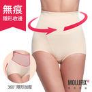 隱形殺手纖腰收腹平口褲(裸膚)XL-現省390