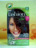 華世~歐絲特植物性染髮劑55號~酒紅色 Light Brown