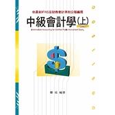 中級會計學(上)(會計師)