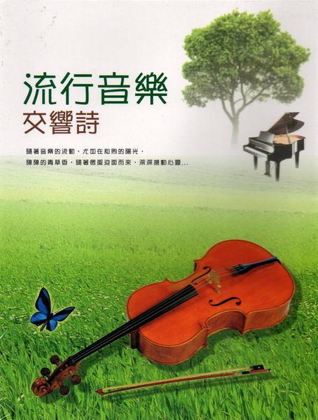 【停看聽音響唱片】【CD】流行音樂交響詩10CD