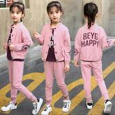 2018新款女童裝 春裝中大童春秋外套+褲子 時髦小女孩衣服 兒童運動套裝 女孩洋氣套裝 潮童修身