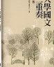 7-二手書R2YB2016年8月三版一刷《大學國文二重奏》逢甲大學國語文教學中心