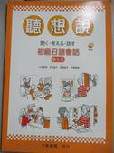 【書寶二手書T1/語言學習_ZEE】聽想說_初級日語會話_學生用_小池真理等