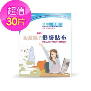 【天明製藥】金門一條根花香舒緩貼布(3盒共30片)