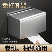 紙巾架 衛生間紙巾盒防水抽紙盒不銹鋼廁紙衛生紙捲紙盒廁所免打孔紙抽盒