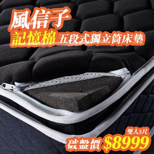 風信子-記憶膠五段式獨立筒床墊-雙人5尺【歐德斯沙發】
